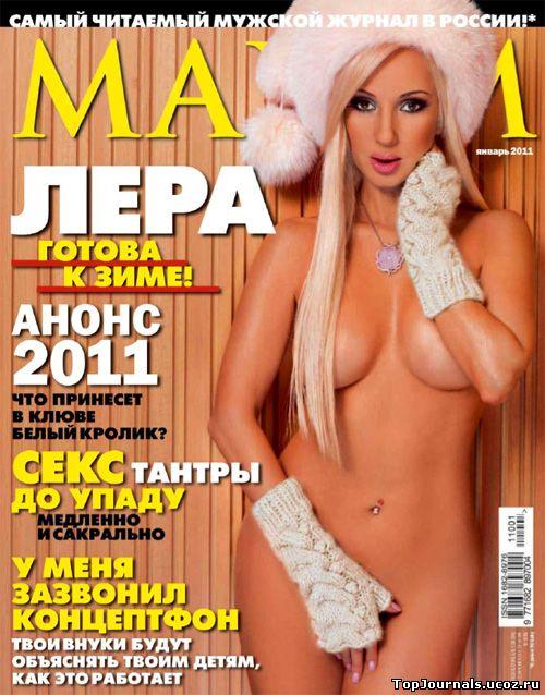 Журнал Maxim за янвать 2011.